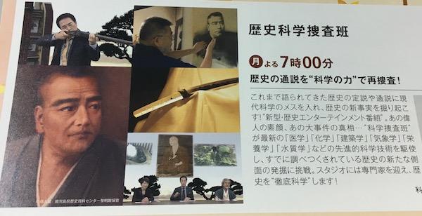 9414日本BS放送 歴史科学捜査班