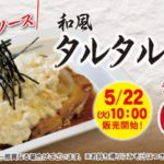 9887松屋フーズ株主優待利用日記