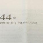 2305スタジオアリス配当金受領日記