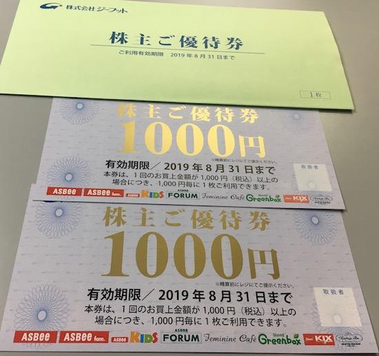 2686ジーフット2018年8月権利確定分株主優待券