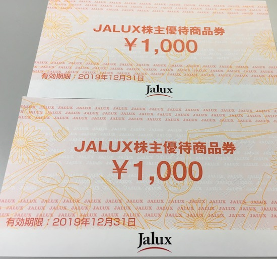 2729JALUX株主優待券