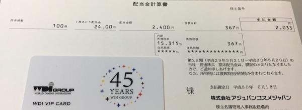 4929アジュバンコスメジャパン2018年3月期期末配当金
