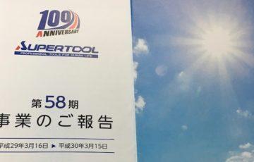 5990スーパーツール配当金受領日記
