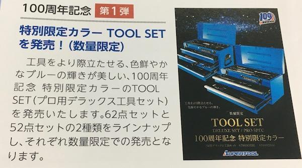 5990スーパーツール100周年記念工具