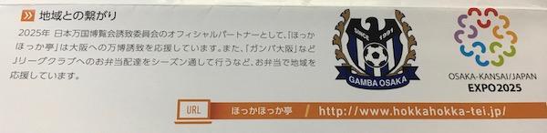 7561大阪万博とガンバ大阪を応援
