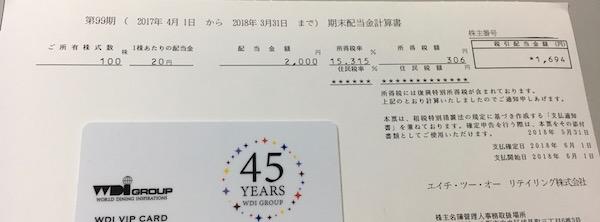 8042H2Oリテイリング2018年3月期期末配当金