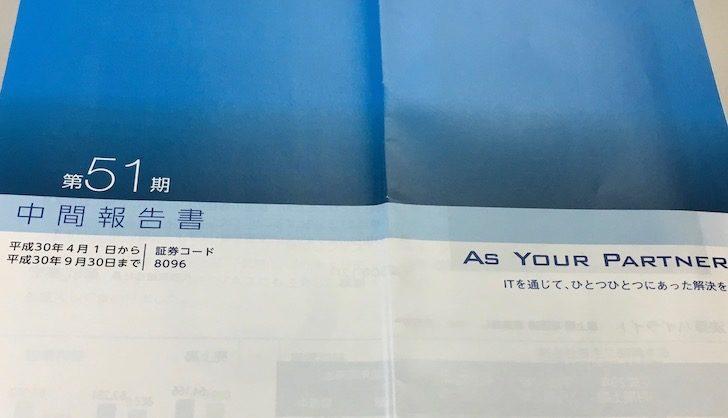 8096兼松エレクトロニクス配当金受領日記