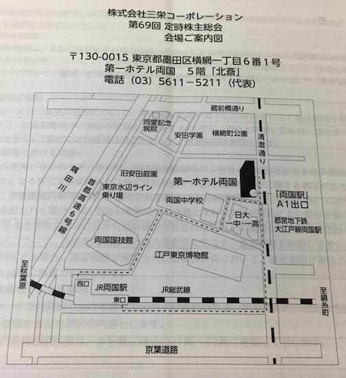 8119三栄コーポレーション株主総会