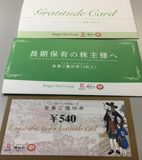 8200リンガーハット株主優待券