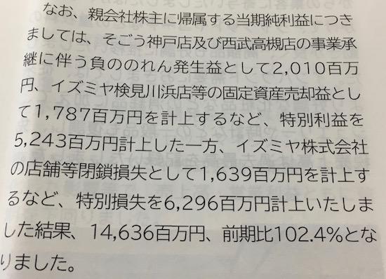 8242負ののれん益発生