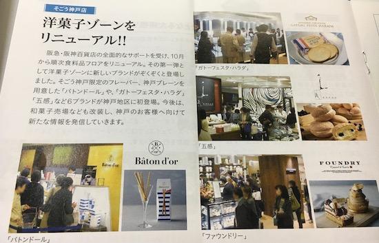 8242神戸そごうの洋菓子コーナー