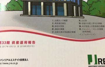 8952ジャパンリアルエステイト投資法人分配金受領日記