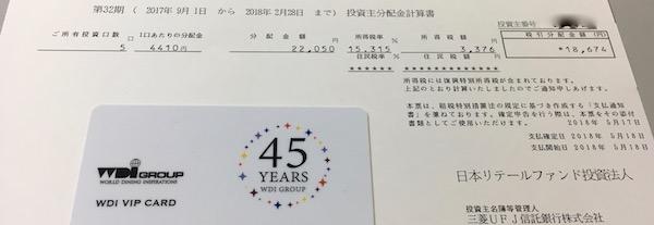 8953日本リテールファンド投資法人分配金