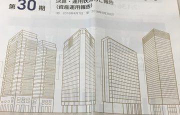 8958グローバル・ワン投資法人分配金受領日記