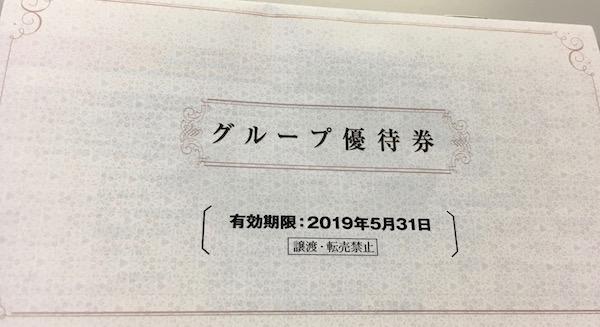 9042阪急阪神HDグループ優待券