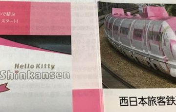 9201西日本旅客鉄道配当金受領日記