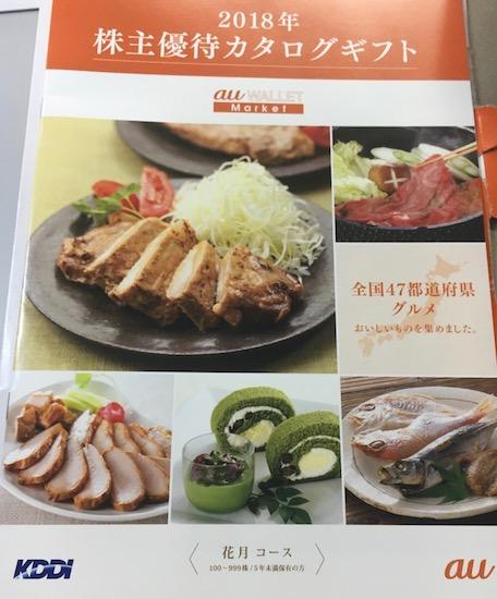 9433KDDI株主優待カタログ