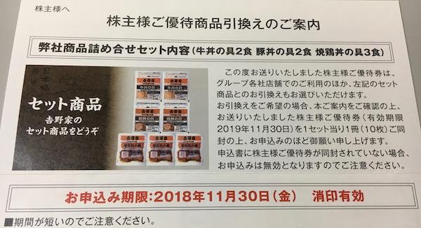 9861吉野家HD株主優待券と交換で冷凍食品