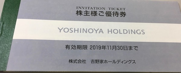 9861吉野家HD2018年8月権利確定分株主優待券