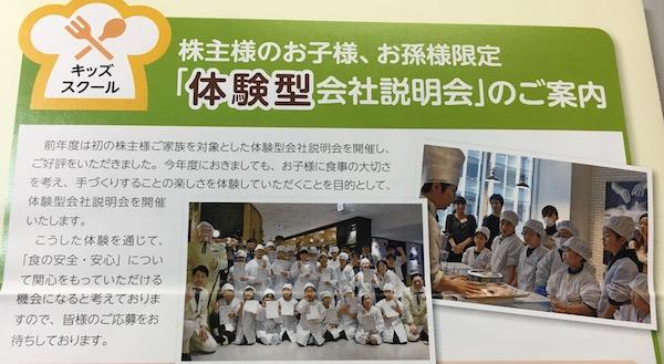 9873日本KFCHD体験型の会社説明会