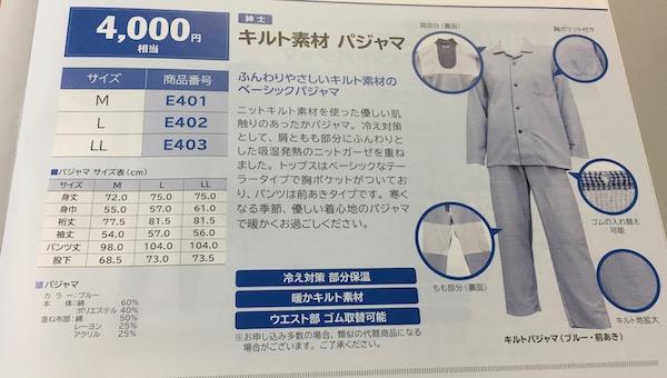 3002グンゼ2018年9月権利確定分株主優待
