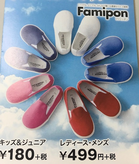 3059ヒラキ安い靴の販売