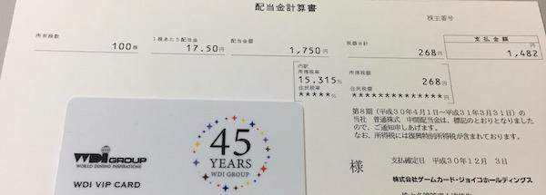 6249ゲームカード・ジョイコHD2019年3月期中間配当金