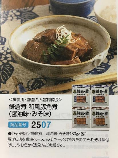 6249ゲームカードジョイコHD2500円相当(1)