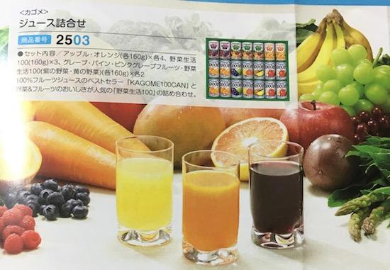 6249ゲームカードジョイコHD2500円相当(2)