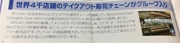 7550ゼンショーHD北米の寿司チェーンを買収