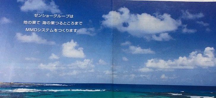 7550ゼンショーHD配当金受領日記