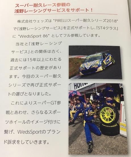 7551ウェッズスーパー耐久シリーズ2018にフル参戦