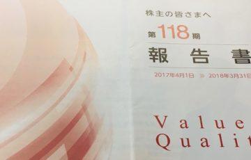 7995日本バルカー工業配当金受領日記