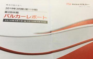 7995バルカー配当金受領日記