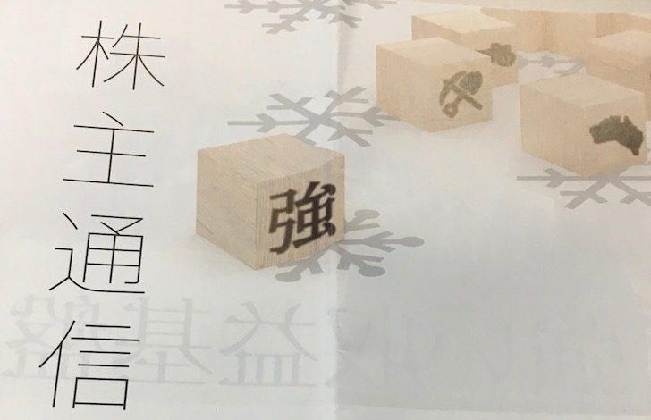 8031三井物産配当金受領日記