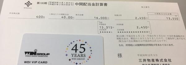 8031三井物産2019年3月期中間配当金