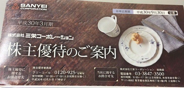 8119三栄コーポレーション株主優待日記