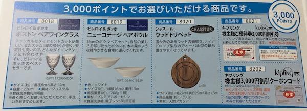 8119三栄コーポレーション3,000円相当の株主優待カタログ
