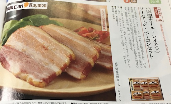 85911オリックス函館カール・レイモン
