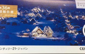8898センチュリー21ジャパンアイキャッチ画像