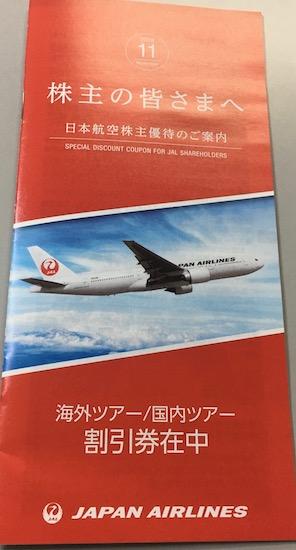 9201日本航空ツアー割引券