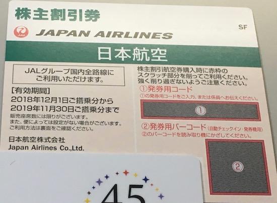 9201日本航空割引券