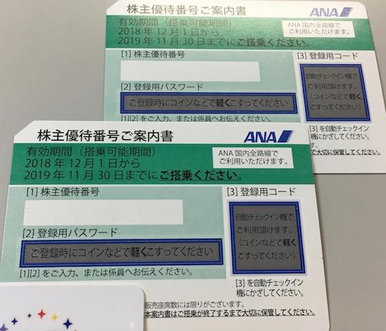 9202ANA株主優待券