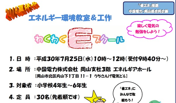 9504中国電力子供向けのイベント