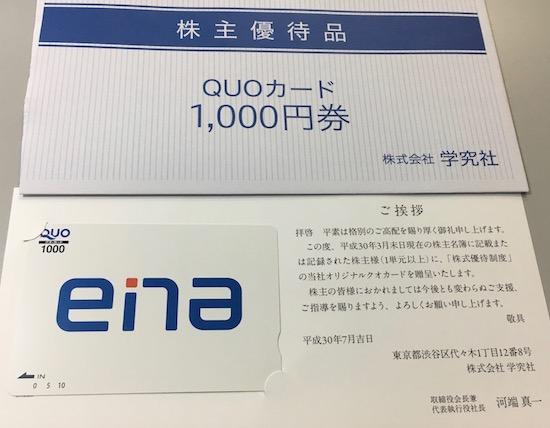 9769学究社オリジナルクオカード