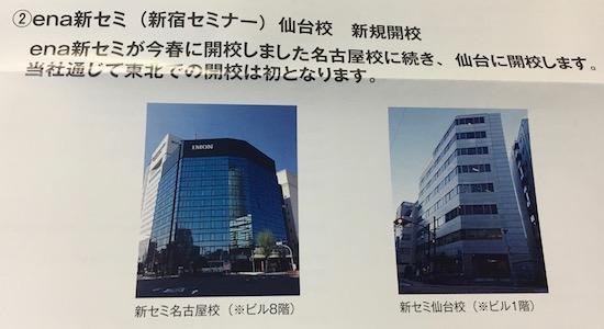 9769学究社新セミ仙台校を開校