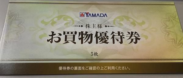 9831ヤマダ電機株主優待券