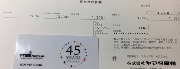 9831ヤマダ電機2019年3月期期末配当金
