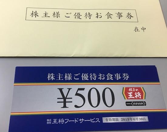 9936王将フードサービス2018年9月権利確定分株主優待券