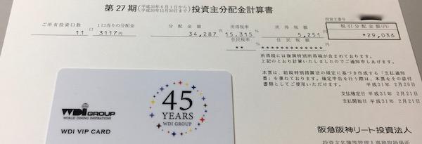 8977阪急阪神リート投資法人2018年11月期受取分配金